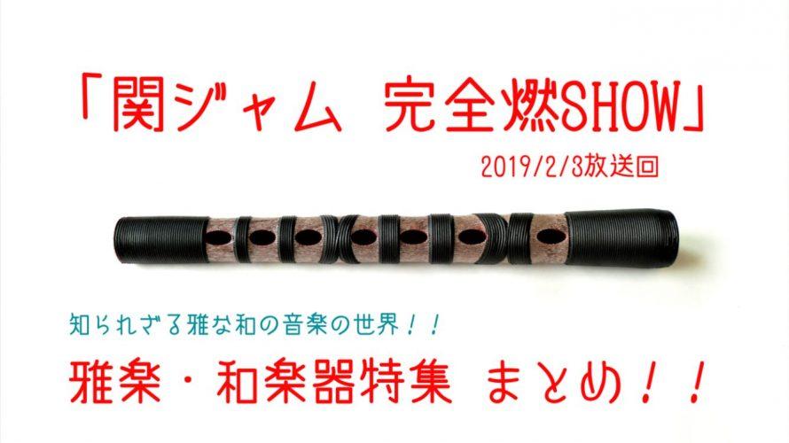 「関ジャム 完全燃SHOW」雅楽・和楽器特集最高でした!!